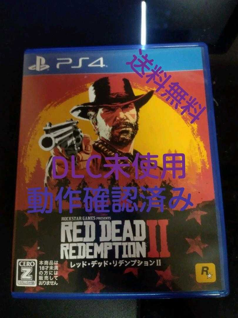 PlayStation4 ソフト RED DEAD REDEMPTION Ⅱ DLC未使用 ディスク2枚とも動作確認済み/PS4 プレステ4 レッドデッドリデンプション 送料無料