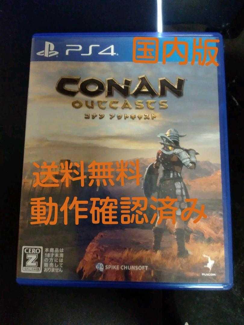 PlayStation4 ソフト CONAN OUTCATS 動作確認済/PS4 プレイステーション4 プレステ4 コナン アウトキャスト 送料無料 ご入金翌日までに発送