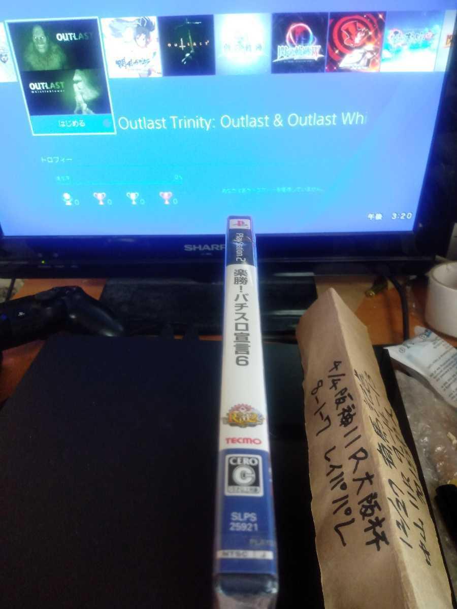 新品未開封 PlayStation2 ソフト パチスロ宣言6 / リオ2 クルージング・ヴァナディース Rio2 PS2 プレイステーション2 プレステ2 送料無料
