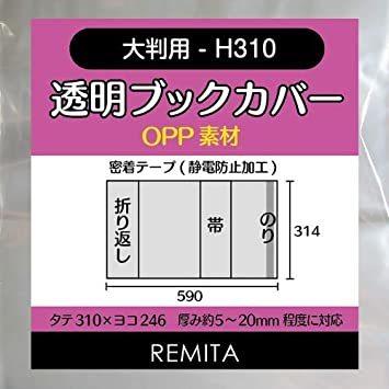 REMITA 透明ブックカバー 大判用-H310(例:家庭画報等) 15枚 OPP素材 BC15H310OP_画像1