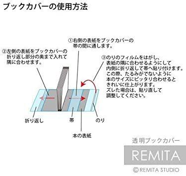 REMITA 透明ブックカバー 大判用-H310(例:家庭画報等) 15枚 OPP素材 BC15H310OP_画像4