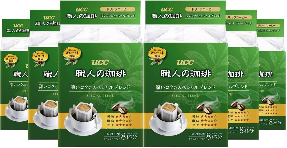 UCC 職人の珈琲 ドリップコーヒー 深いコクのスペシャルブレンド 8P×6 48杯_画像2