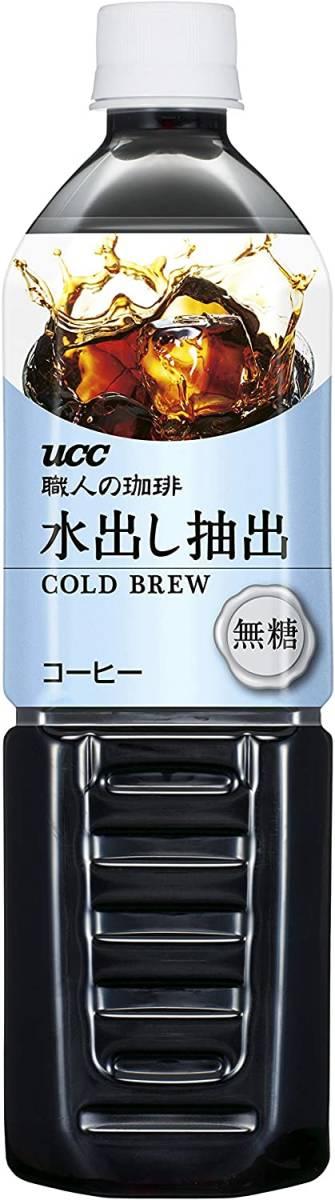 UCC 職人の珈琲 水出し抽出 無糖 コールドブリュー ペットボトル 900ml ×12本_画像2