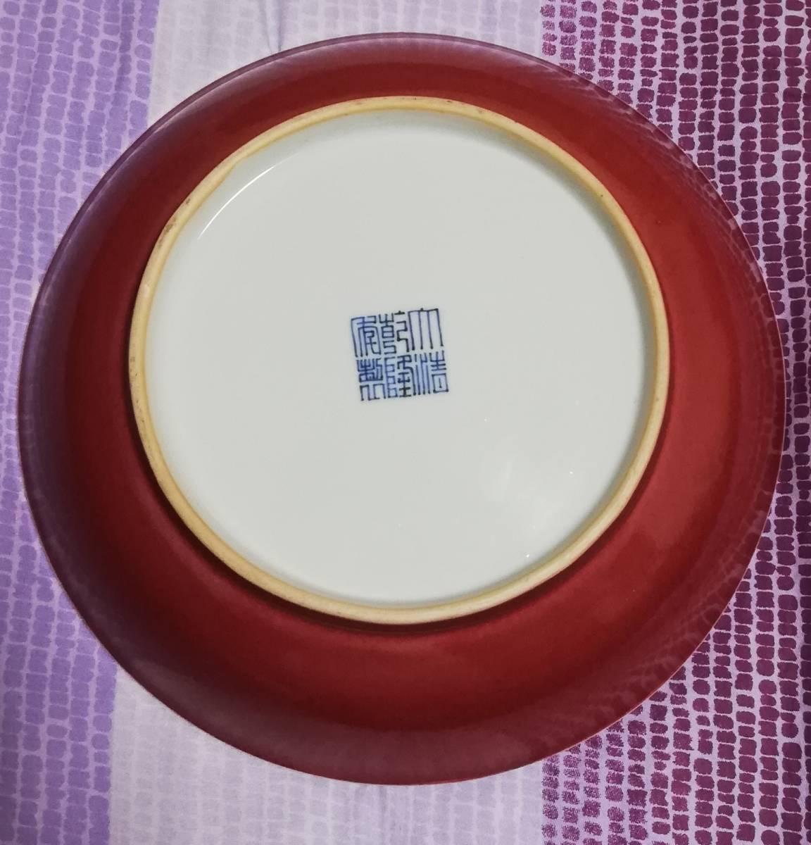 官窯 大清乾隆年製銘あり 祭紅 皿 中国 時代保証_画像9