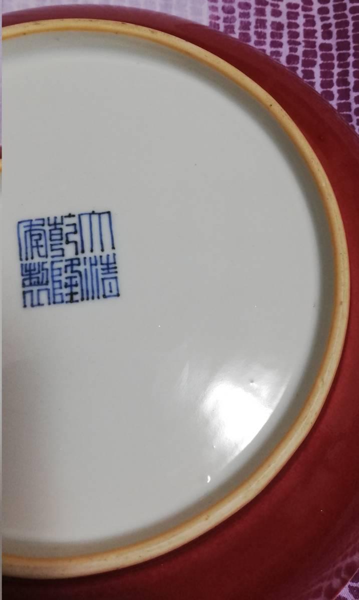 官窯 大清乾隆年製銘あり 祭紅 皿 中国 時代保証_画像10