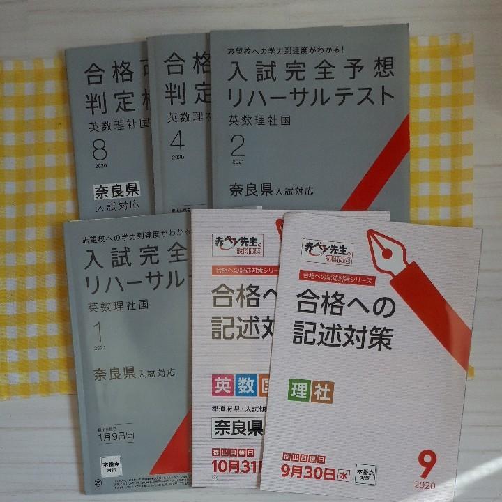 進研ゼミ中学講座 中3