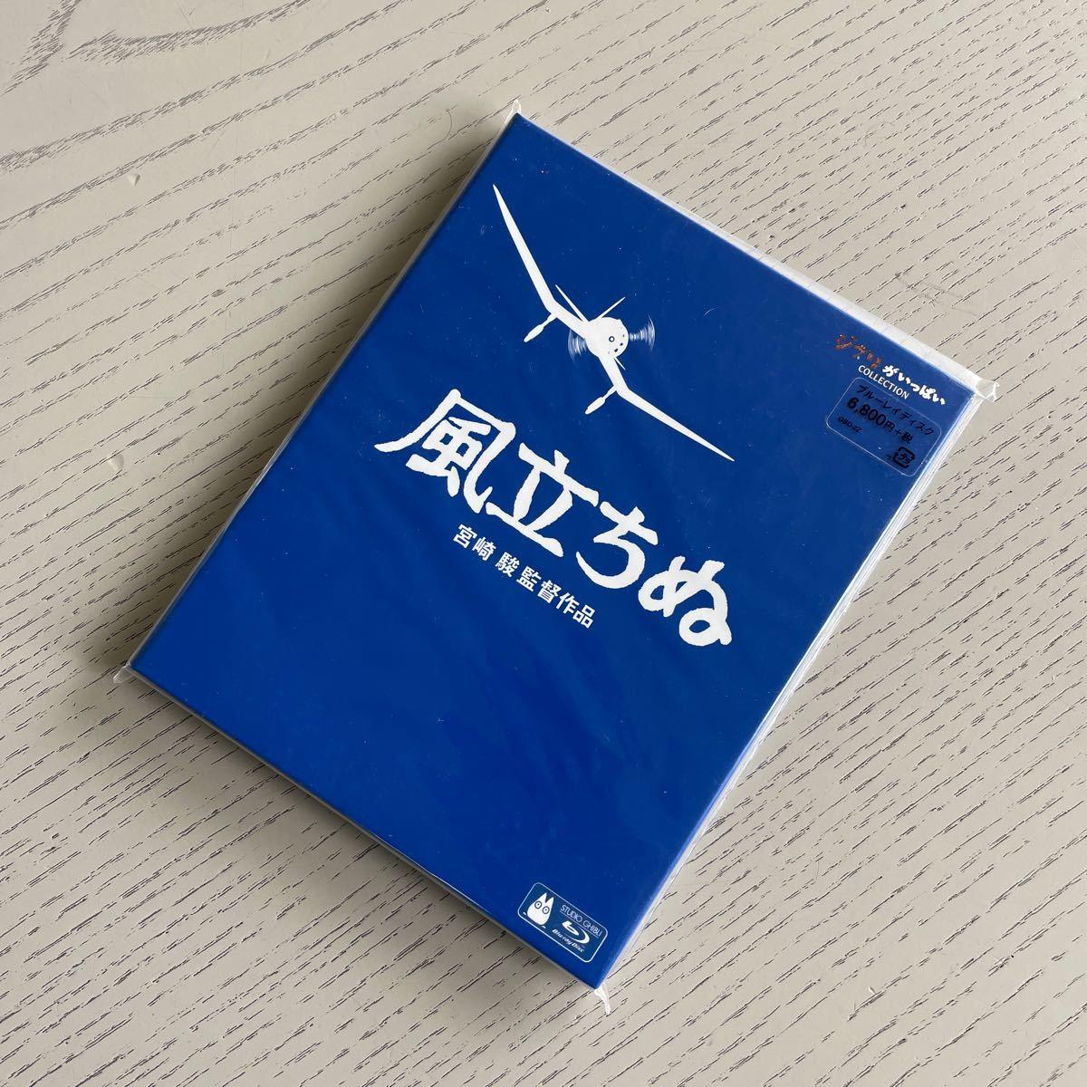 新品未開封 風立ちぬ Blu-ray ブルーレイ スタジオジブリ