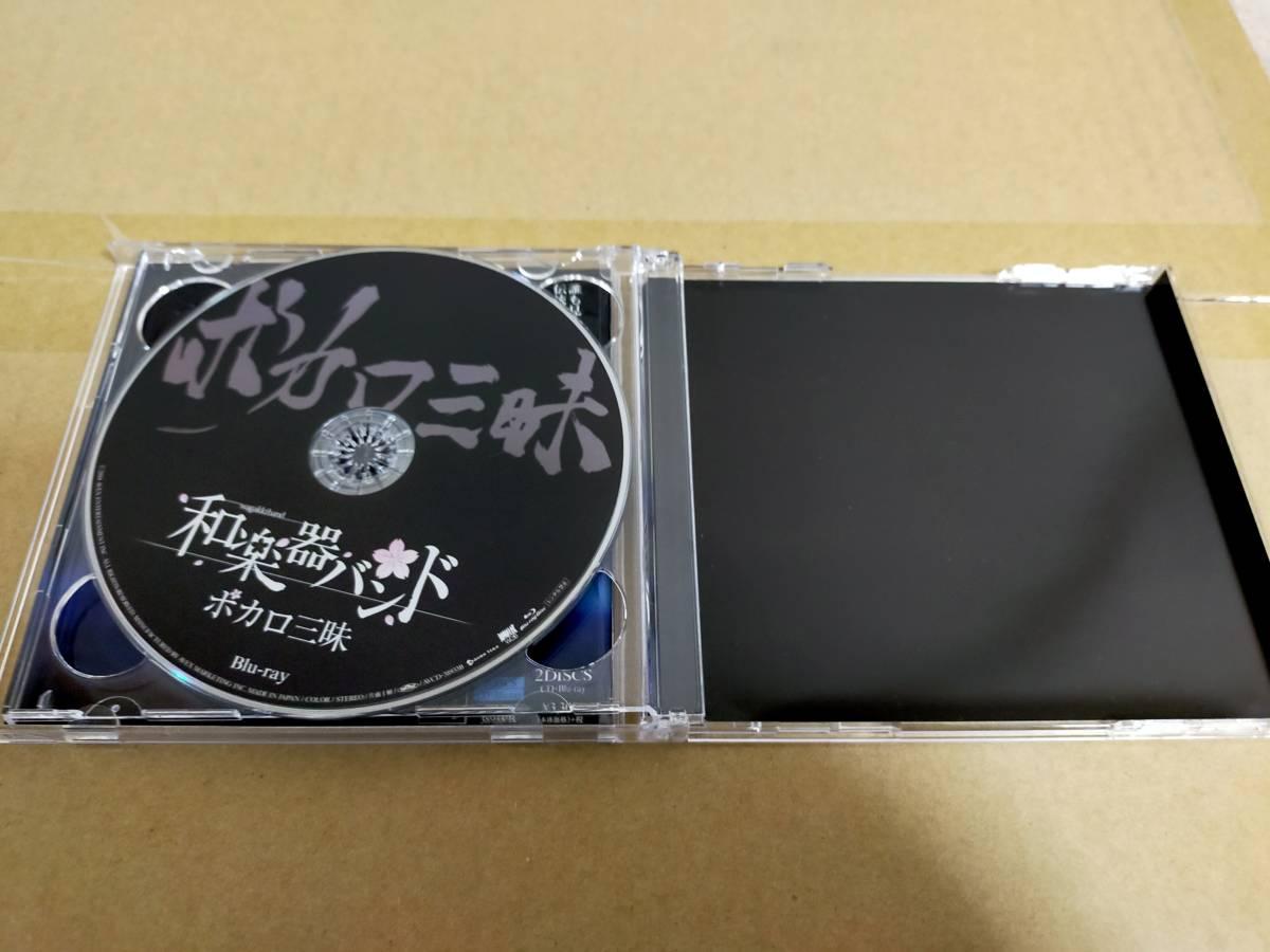和楽器バンド ボカロ三昧 数量限定生産版 (CD/Blu-ray) 鈴華ゆう子_画像3
