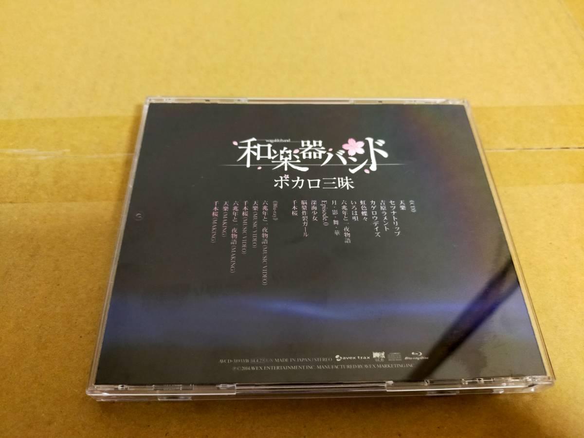 和楽器バンド ボカロ三昧 数量限定生産版 (CD/Blu-ray) 鈴華ゆう子_画像4