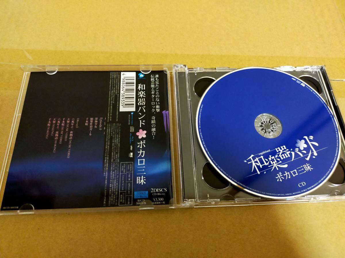 和楽器バンド ボカロ三昧 数量限定生産版 (CD/Blu-ray) 鈴華ゆう子_画像2