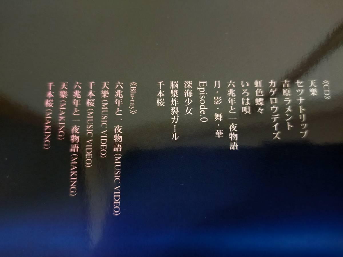 和楽器バンド ボカロ三昧 数量限定生産版 (CD/Blu-ray) 鈴華ゆう子_画像5