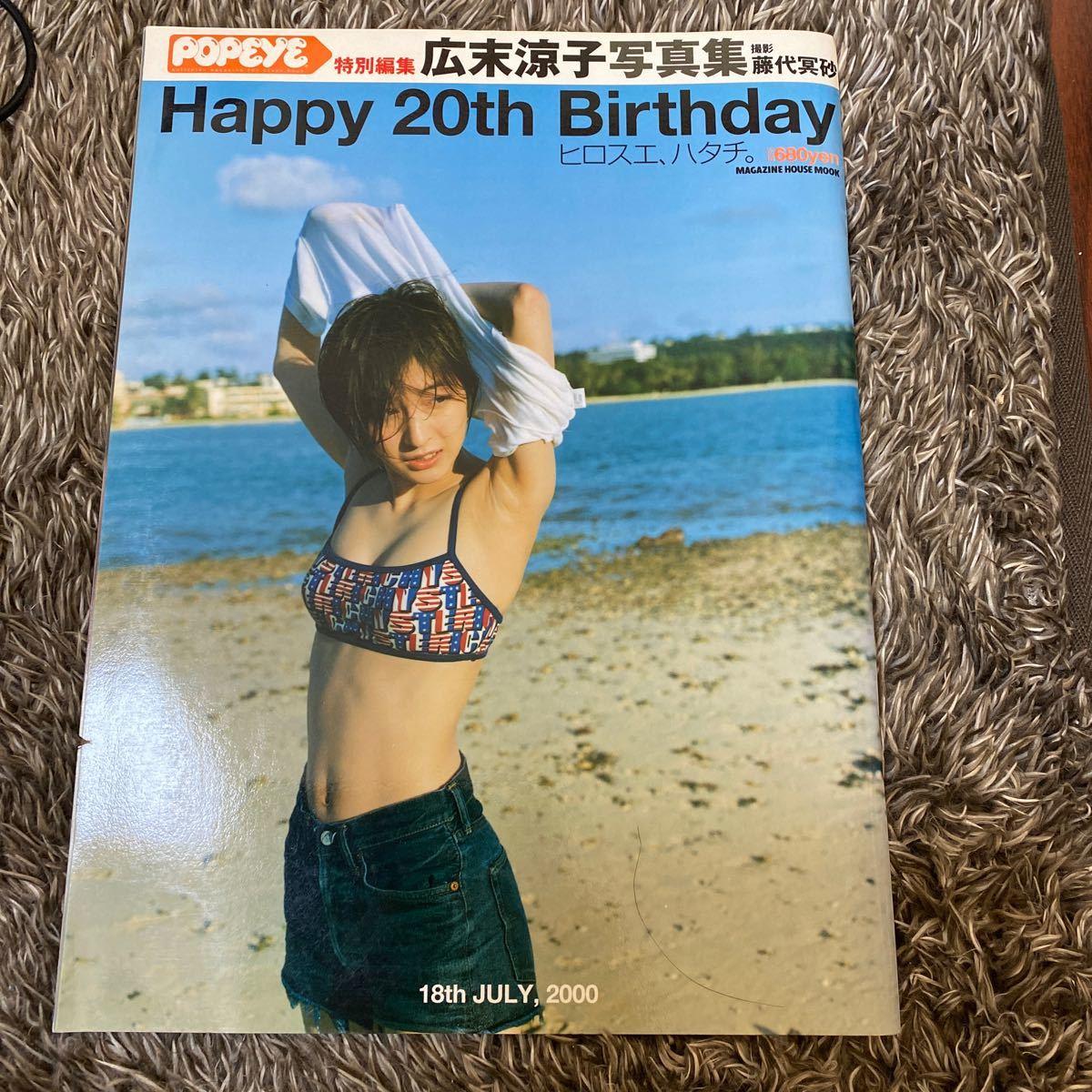 (写真集)Happy 20th birthday広末涼子写真集 (マガジンハウスムック popeye)/