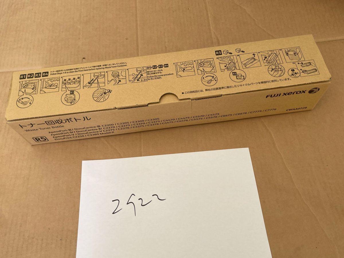 純正未使用★FUJI XEROX 富士ゼロックス トナー回収ボトル CWAA0729★2922_画像1