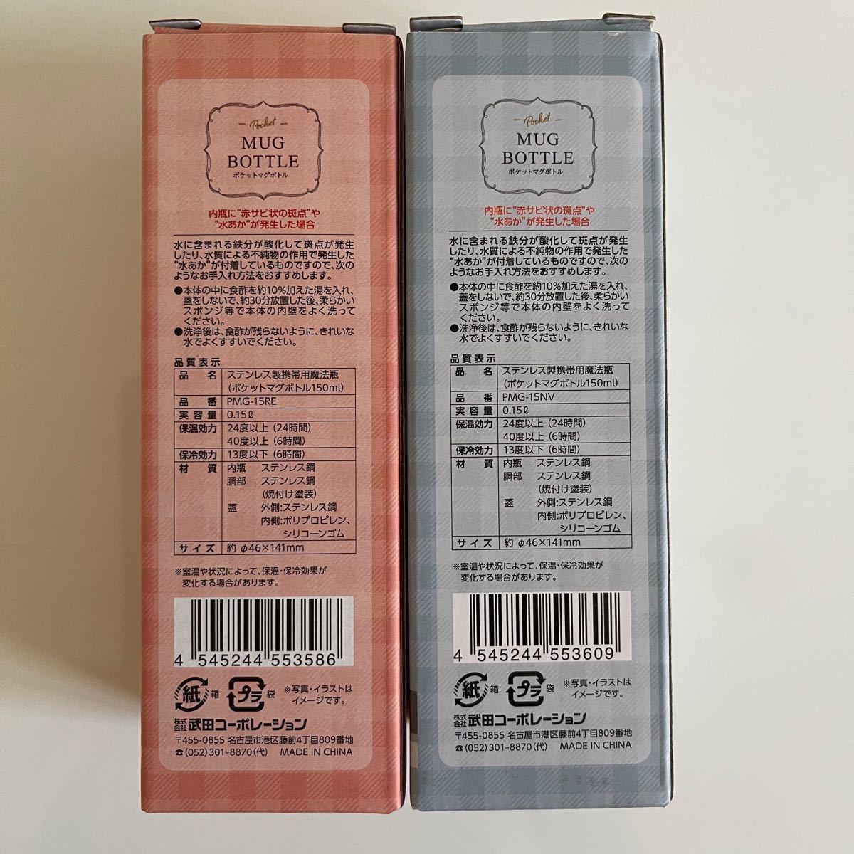 ポケットマグボトル 2本 150ml ステンレス製携帯用魔法瓶 ミニボトル 水筒 赤 紺 レッド ネイビー 保温 保冷 ミニ水筒