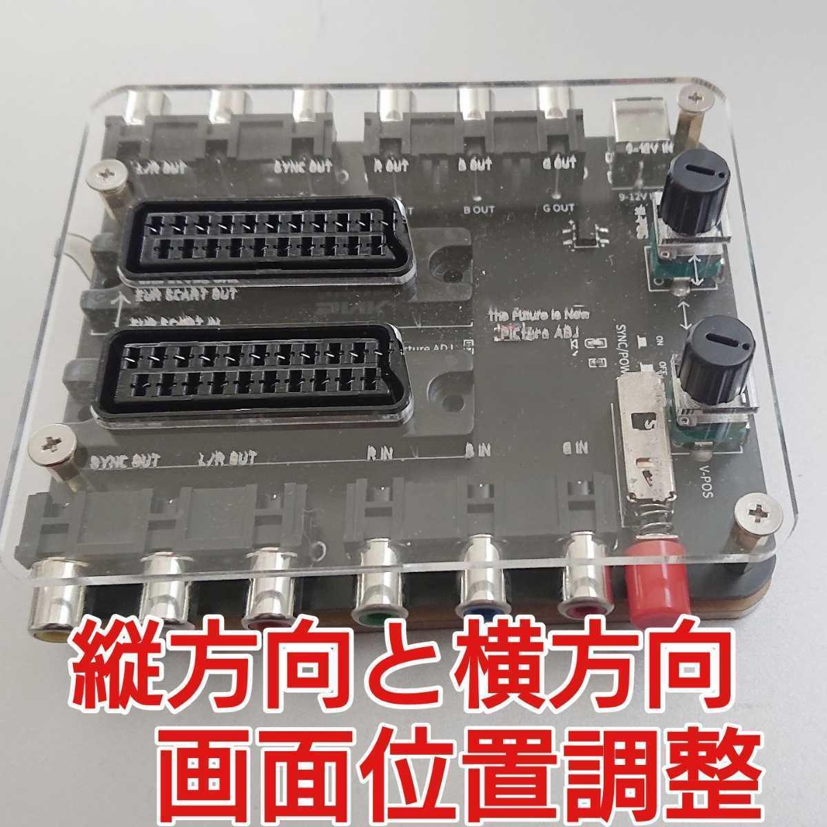 スーパーファミコン対応画面位置調整基板 15khz対応 SCART規格のケーブルに対応 SFC スーファミ 非RGB21ピン 位置調節
