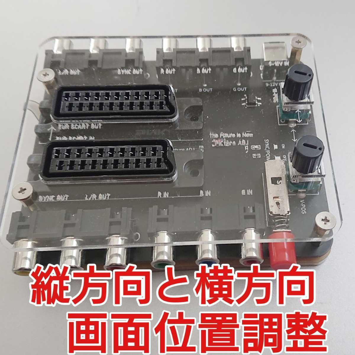 コントロールボックスに対応画面位置調整基板 15khz対応 SCART規格のケーブルに対応 アーケードゲームJAMMA基板に 非RGB21ピン 位置調節