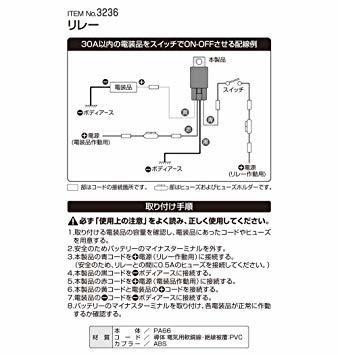4線(4極)/360W以下/消費電流150mA エーモン リレー 4線(4極) DC12V・360W(30A) 3236_画像4