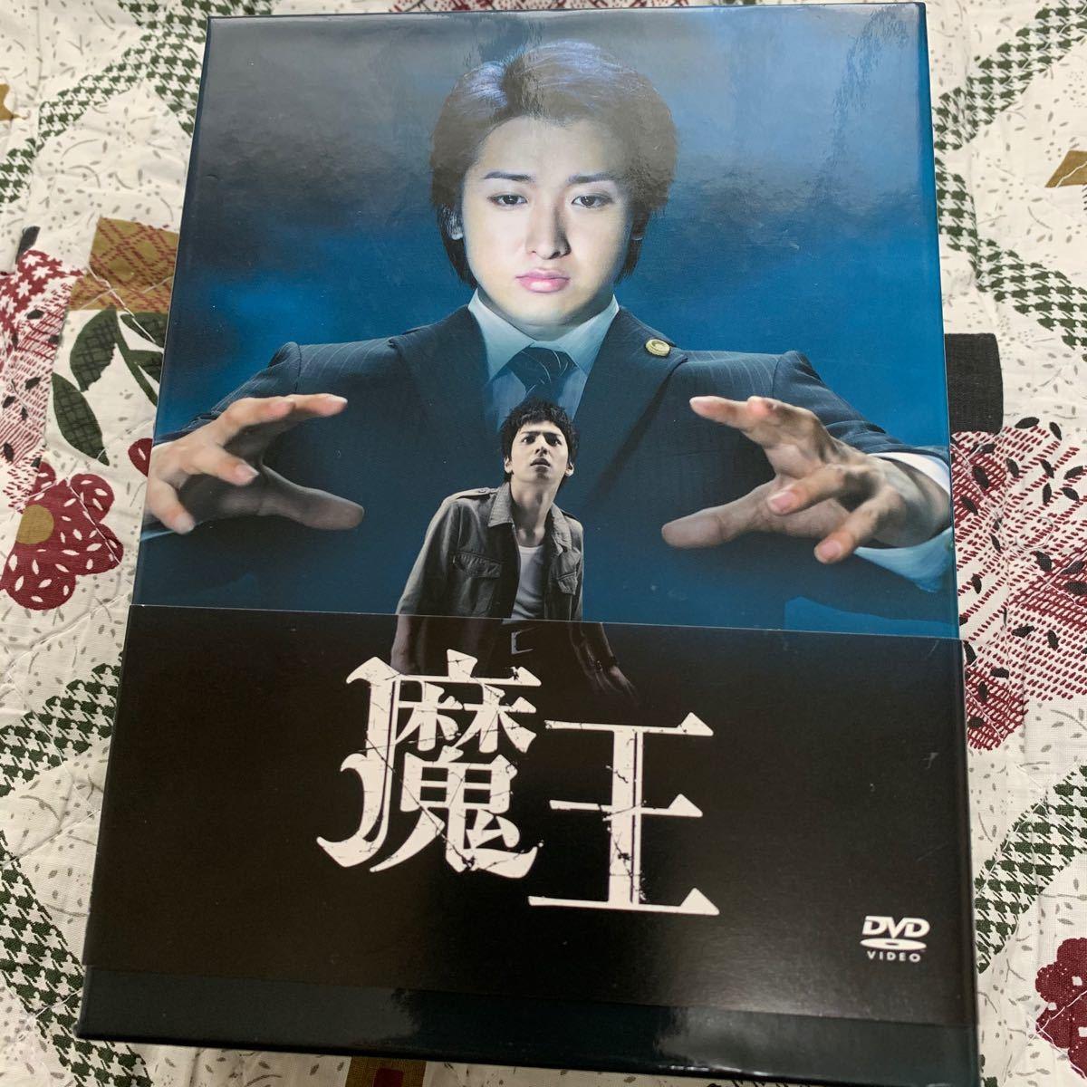 お値下げ!DVD「魔王」 大野智 主演 生田斗真 DVD-BOX