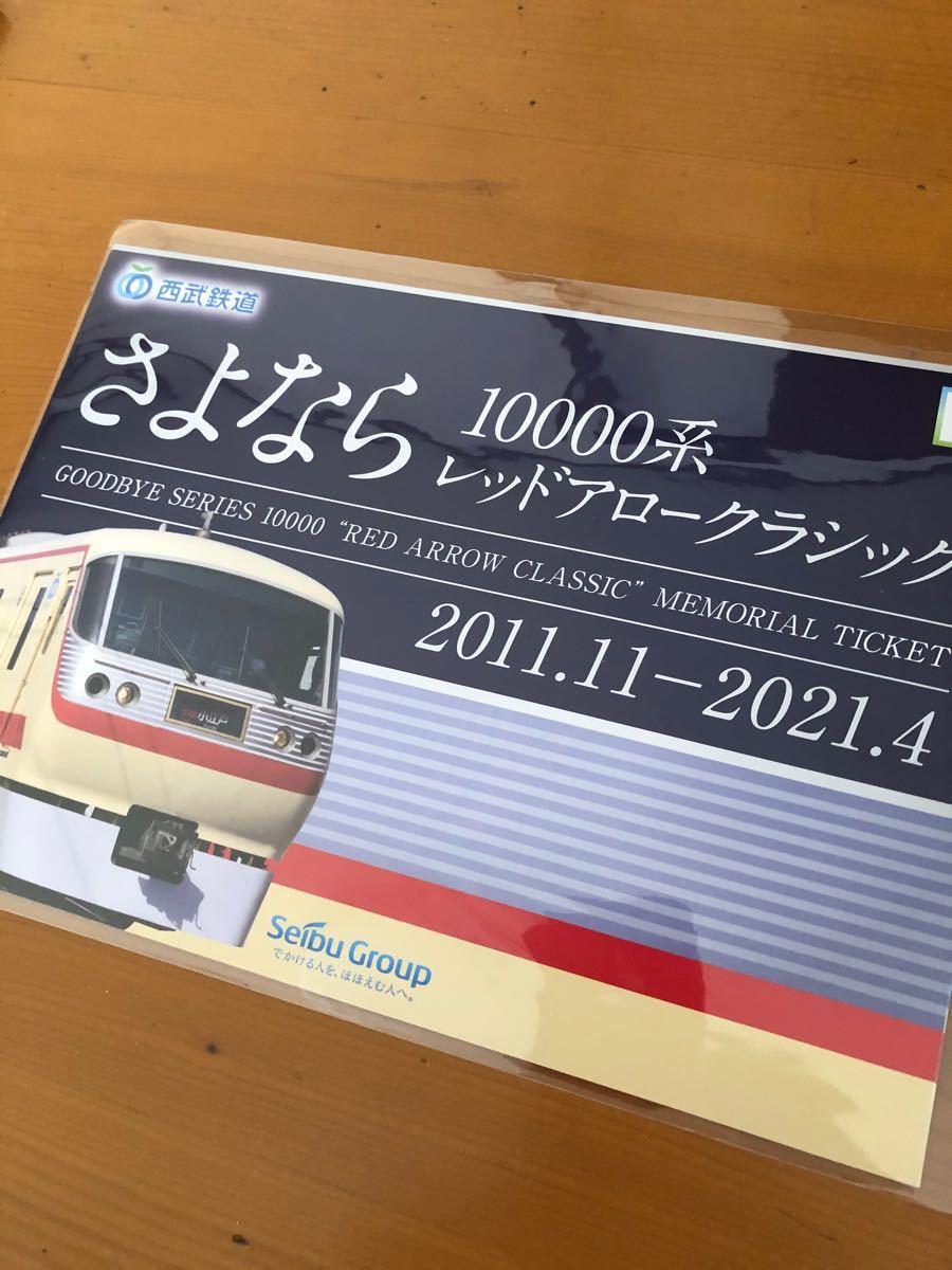 レッドアロークラシック 記念乗車券 西武鉄道