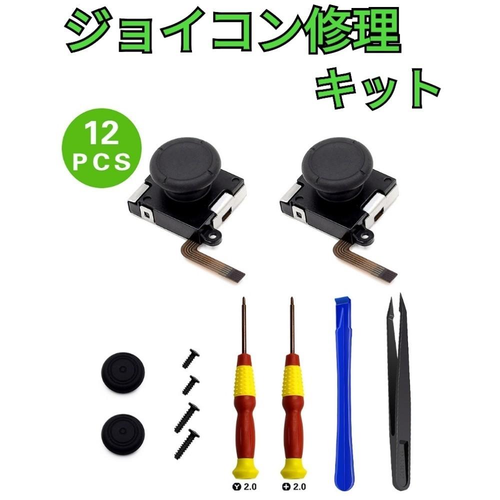 任天堂 Switch ジョイコン修理 キット