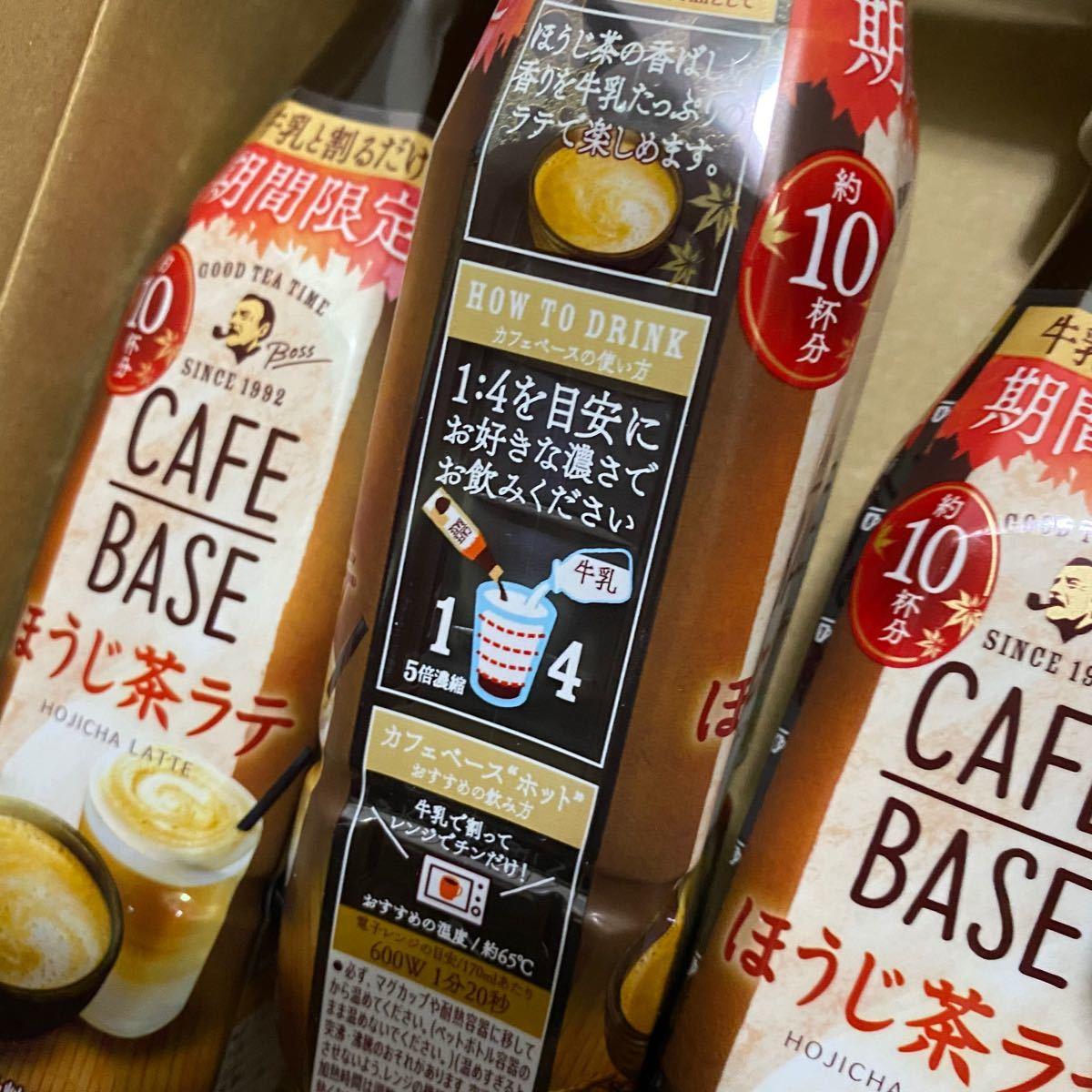 カフェベース ほうじ茶ラテ 3本セット【在庫まだ数本ございます】