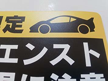 MT限定 14×7.1cm マニュアル車 MT注意ステッカー【耐水マグネット】MT限定 突然のエンスト 坂道後退に注意(14&t_画像4