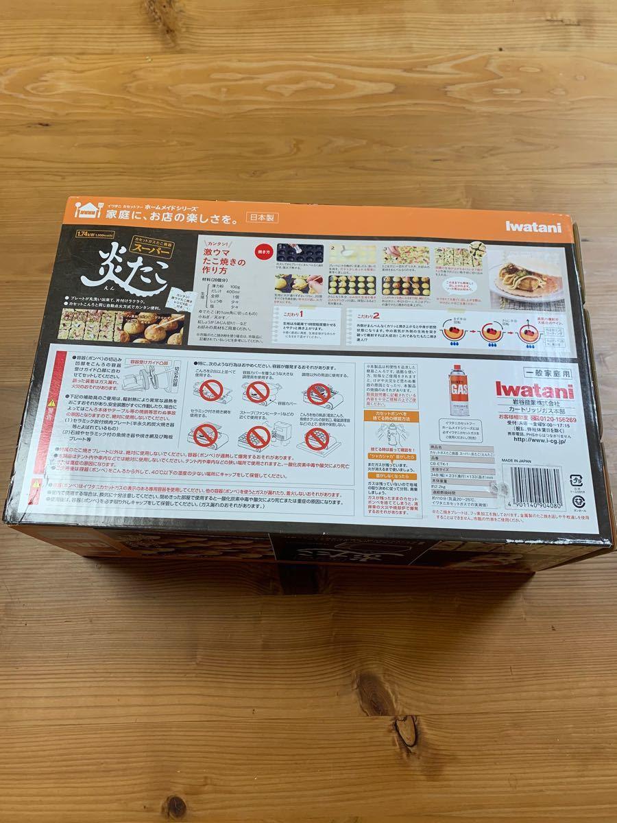 スーパー炎たこ カセットガス たこ焼 器 TK-1 Iwatani たこ焼き器 イワタニ 炎たこ カセットコンロ