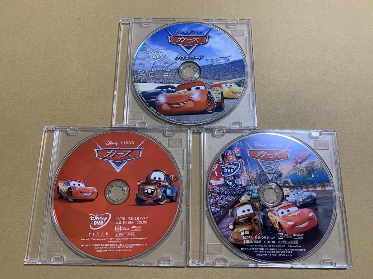 C23 カーズ 1 2 3 (クロスロード) DVDセット 新品 未再生 正規品 ディズニー MovieNEX Disney DVDのみ (純正ケース/Blu-ray/Magicコード無)