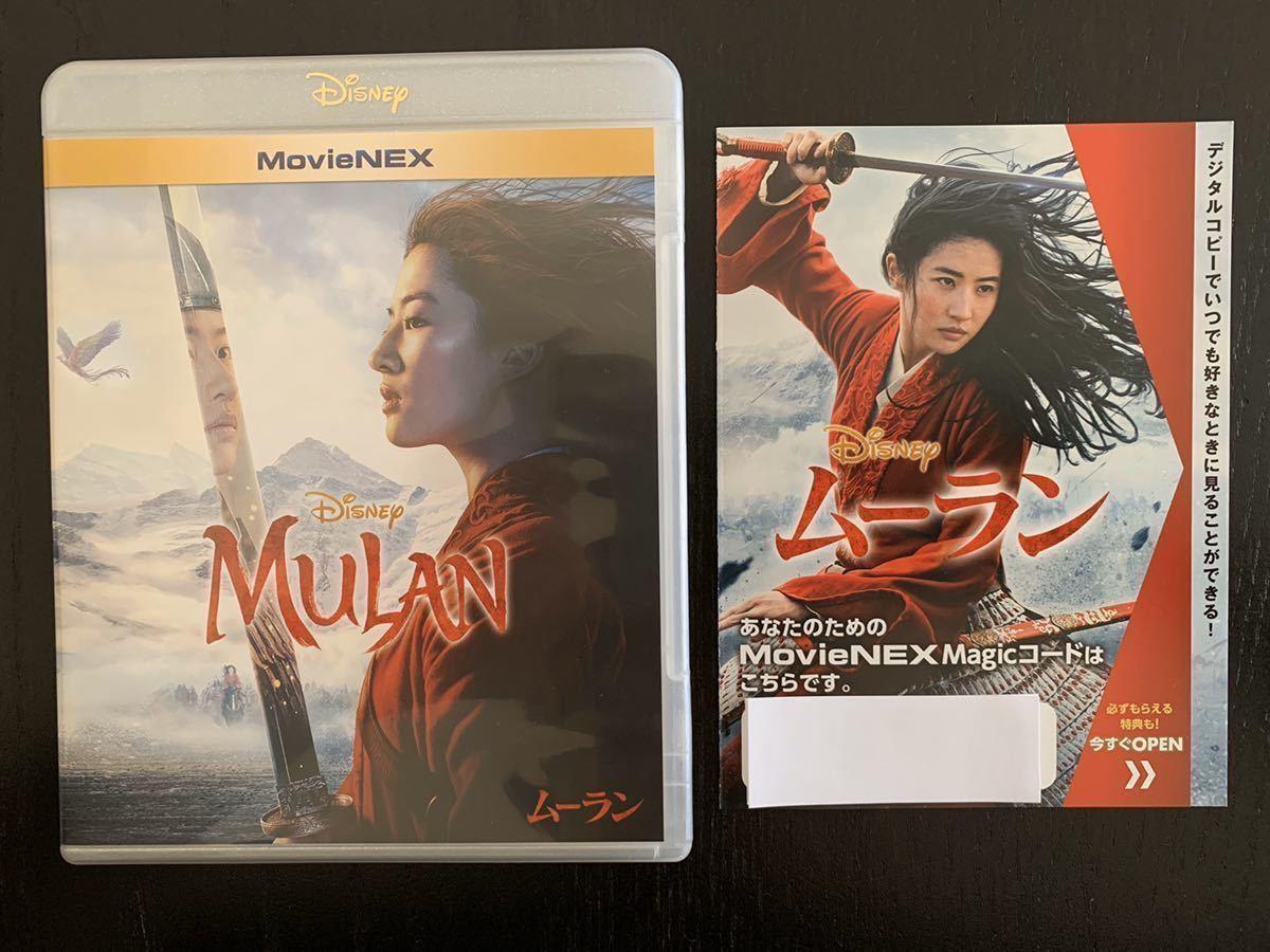 L33 ムーラン 実写版 Magicコード デジタルコピー 未使用 国内正規品 ディズニー MovieNEX Magicコードのみ(ケース・Blu-rayDVDなし)