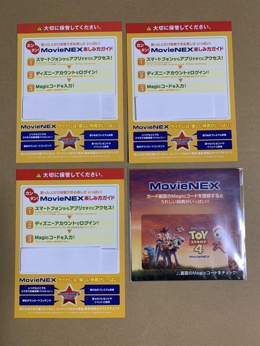 S31トイストーリー 1 2 3 4 セット Magicコード デジタルコピー 未使用 ディズニー MovieNEX マジックコード のみ