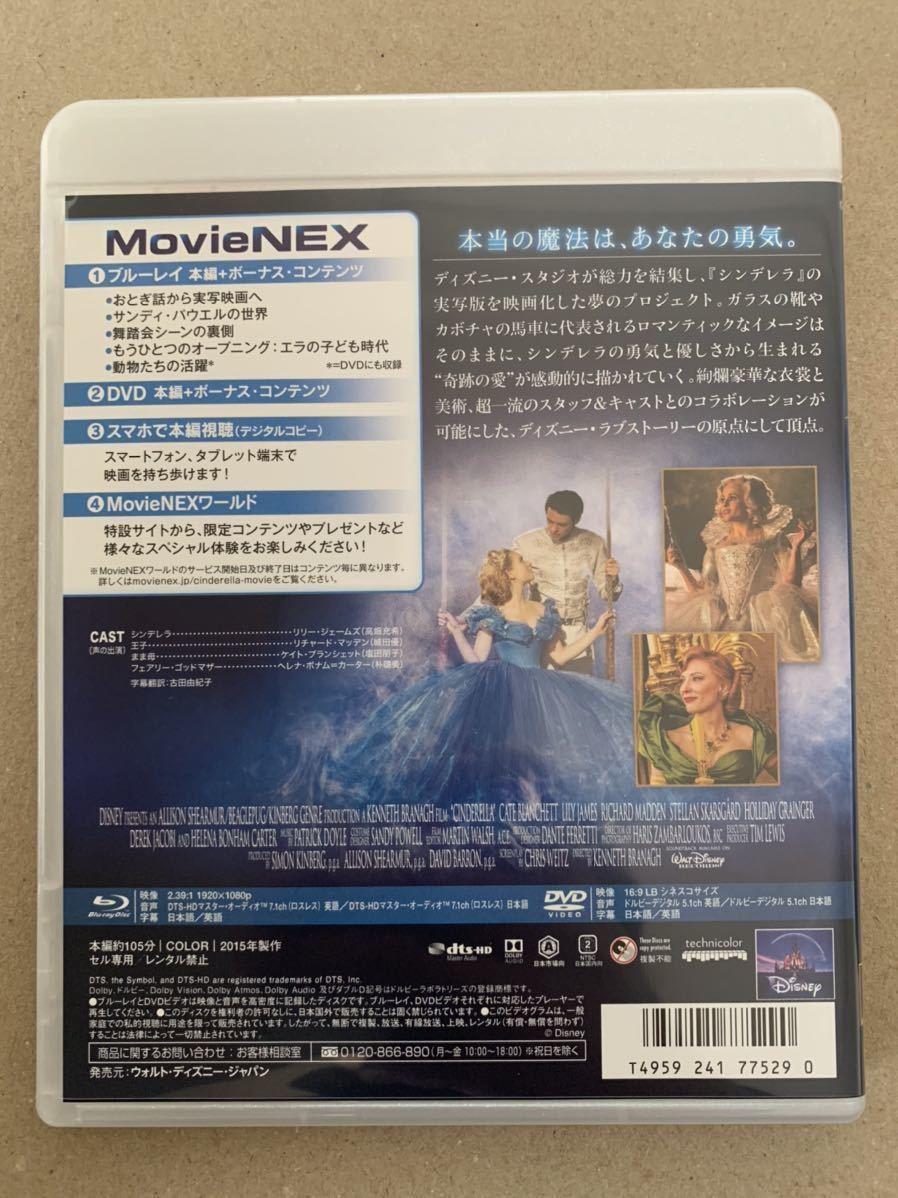 D12 シンデレラ 実写版 ブルーレイ と 純正ケース 未再生品 国内正規品 同封可 ディズニー MovieNEX Blu-rayのみ(DVD・Magicコードなし)