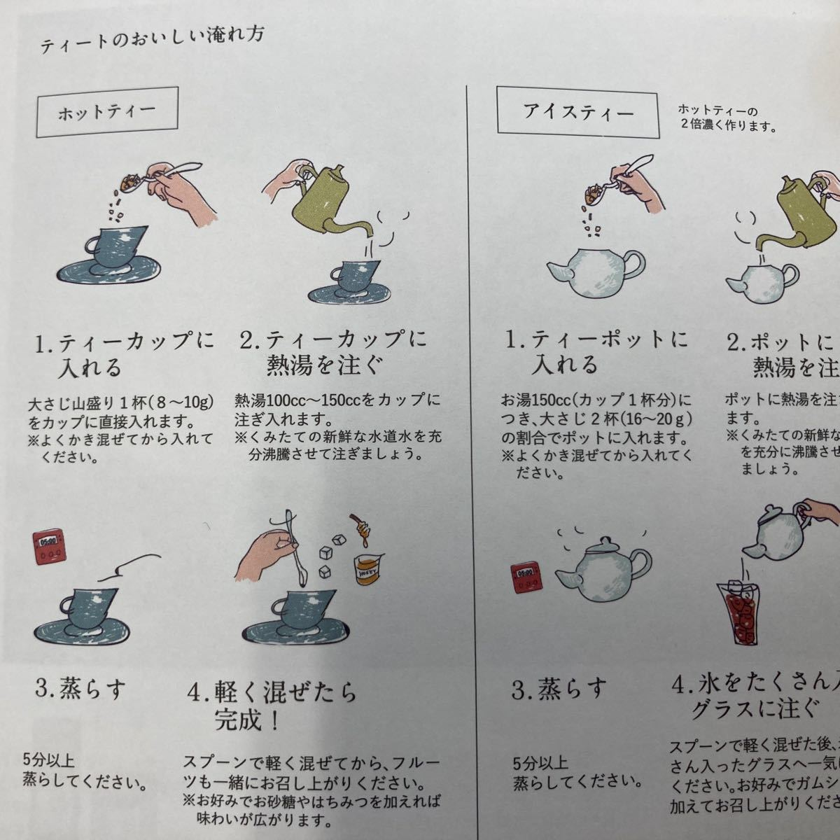 ティートリコ TEA tric選べるTeaEAT(ティート)50gサイズ