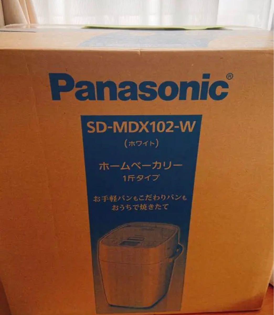 未開封 Panasonic パナソニックホームベーカリー SD-MDX102-W