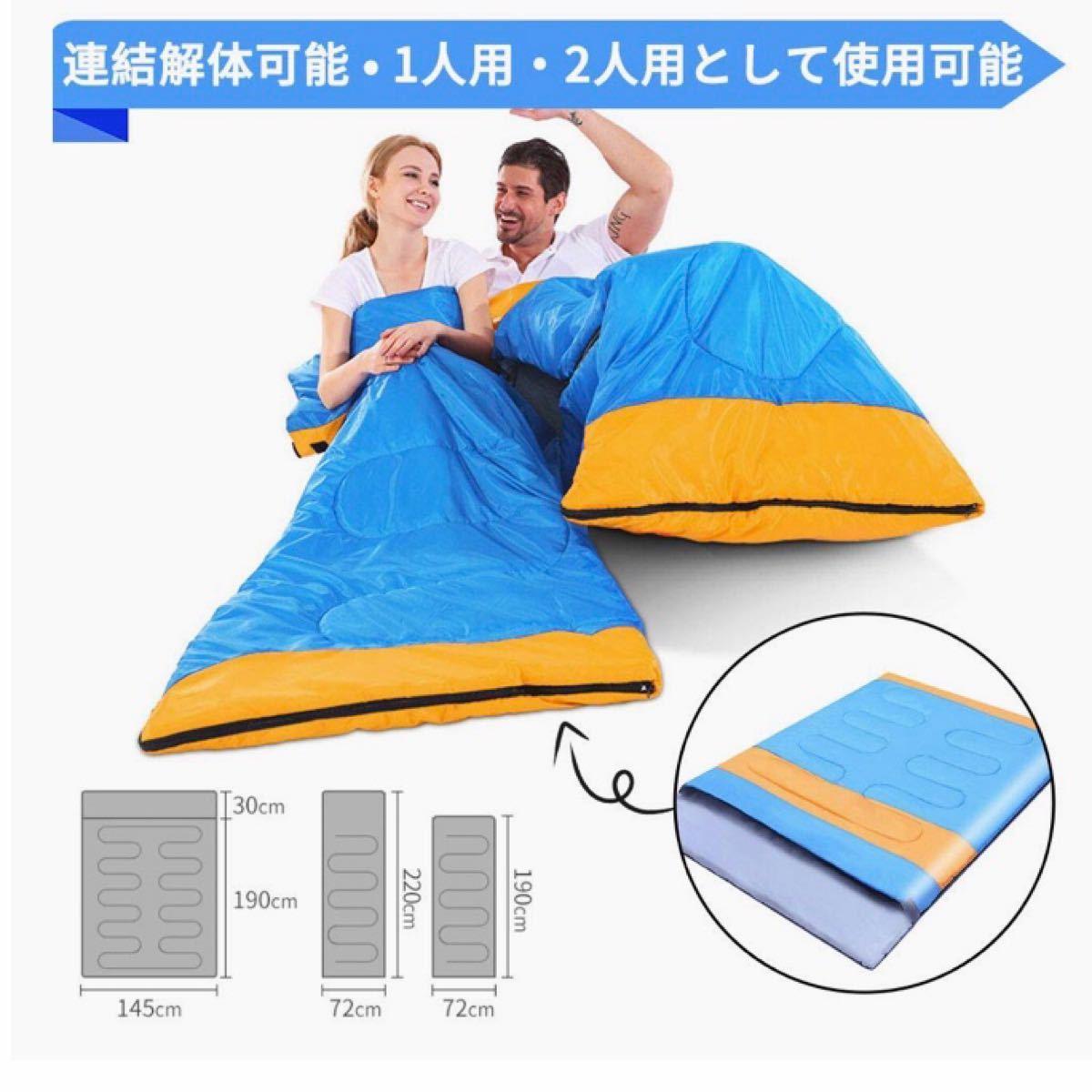 寝袋 シュラフ 2人用 封筒型 セパレート可能 収納袋付 丸洗い可能 アウトドア キャンプ 保温 軽量 コンパクト ダブルサイズ