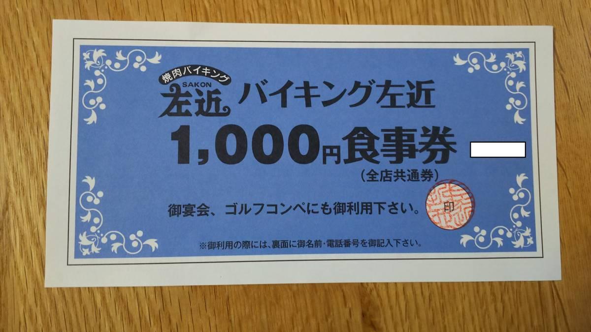 バイキング左近 焼肉バイキング 1000円 食事券 (全店共通券)_画像1