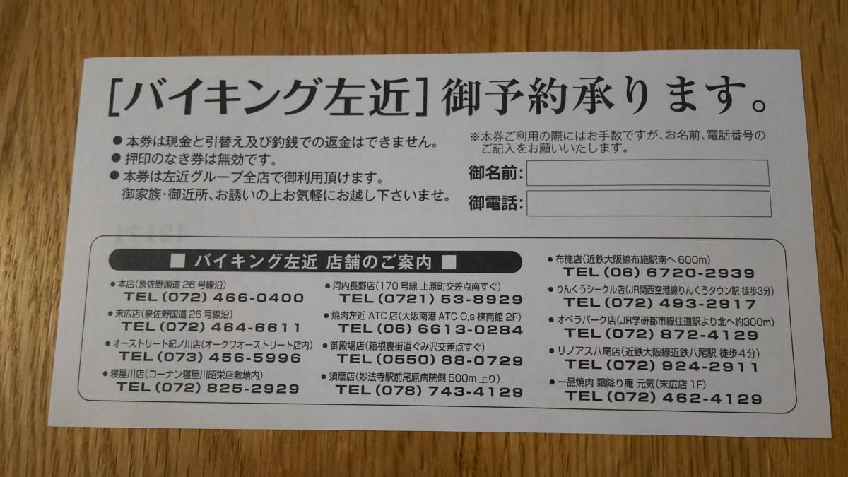 バイキング左近 焼肉バイキング 1000円 食事券 (全店共通券)_画像2