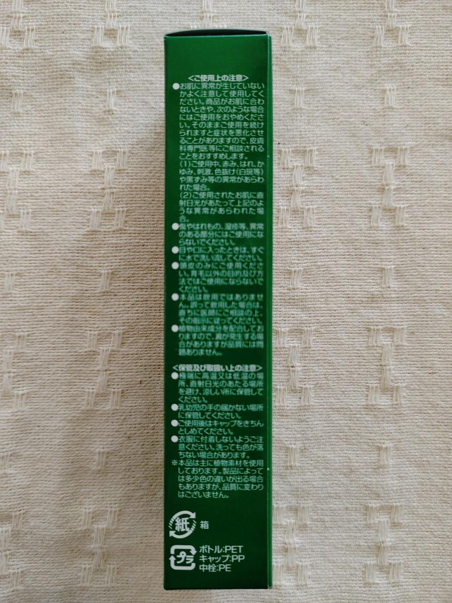 育毛剤  柑気楼  薬用  はぴねすくらぶ 50ml