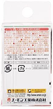 【新品未使用】エーモン2978配線コネクター(赤)DC12V80W以下/DC24V160W以下8個入_画像3