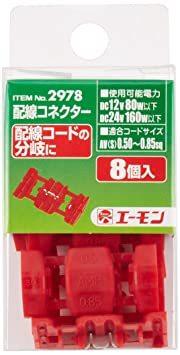 【新品未使用】エーモン2978配線コネクター(赤)DC12V80W以下/DC24V160W以下8個入_画像2