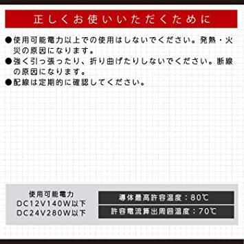 【新品未使用】お買い得限定品【Amazon.co.jpダブルコード-11826m1.25sq赤/黒限定】エーモン_画像3