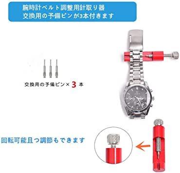 【新品未使用】#-D腕時計修理工具セット腕時計修理セット腕時計ベルト調整腕時計バンド調整工具腕時計修理キット腕時計修理ツール_画像6