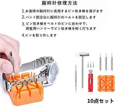 【新品未使用】#-D腕時計修理工具セット腕時計修理セット腕時計ベルト調整腕時計バンド調整工具腕時計修理キット腕時計修理ツール_画像7