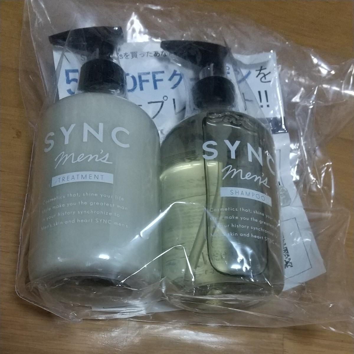 【新品未開封】SYNC men's(シンク メンズ)シャンプー & トリートメント