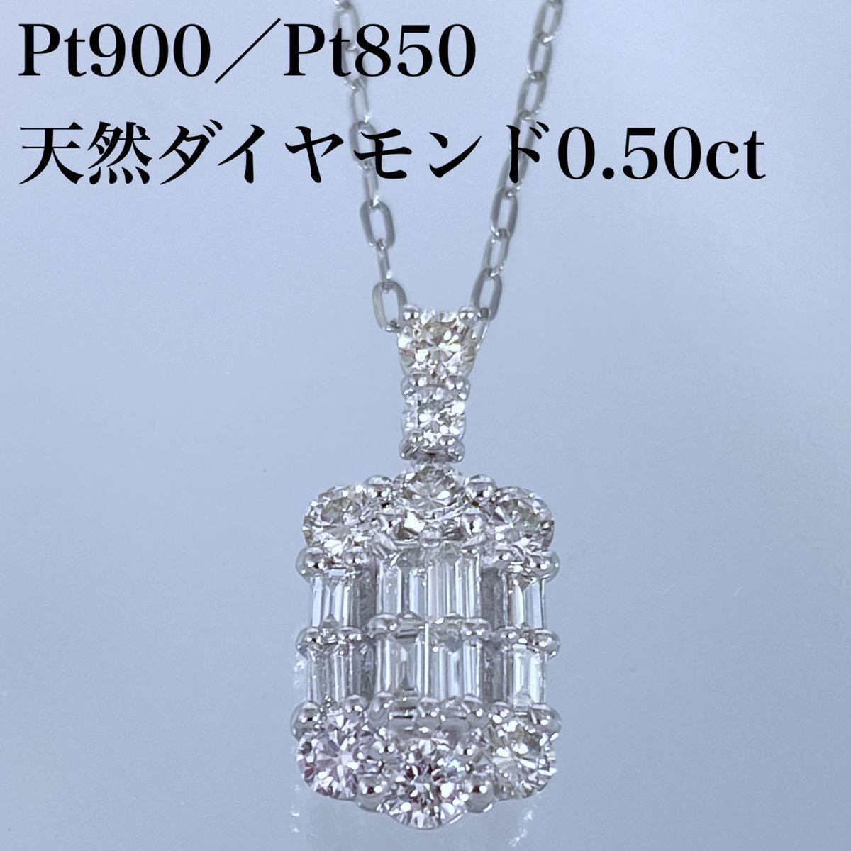 PT850 PT900 天然 ダイヤモンド 0.50ct ダイヤ ネックレス_画像1