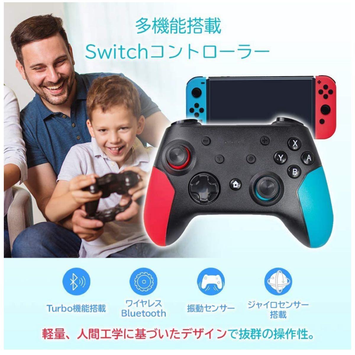 Nintendo Switch ワイヤレスコントローラー 互換品