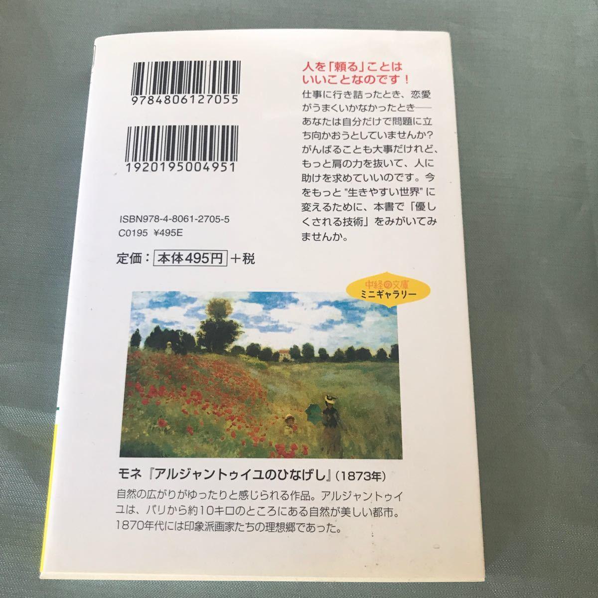 人に優しくされる技術 中経の文庫/にらさわあきこ 【著】