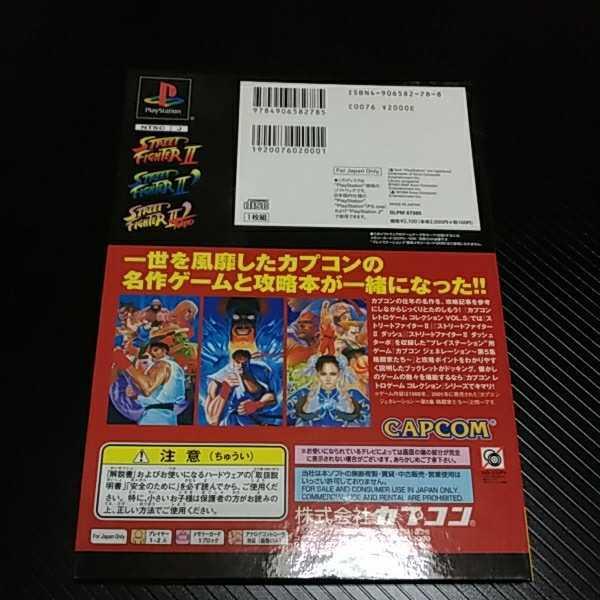PlayStation プレステ PS1 PS ソフト CAPCOM カプコン 格闘ゲーム 格ゲー レトロゲームコレクション ストリートファイター ストⅡ