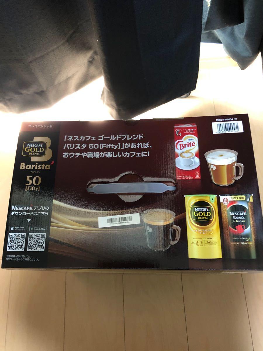 ネスカフェ ゴールドブレンド バリスタ 50 HPM9634PR (プレミアムレッド)