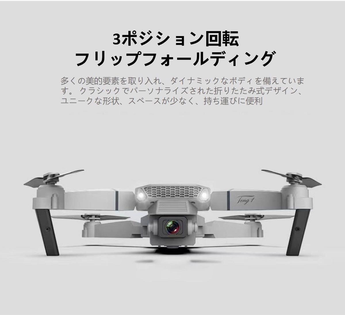 ドローン4Kカメラ付き 小型 初心者向け 折り畳み 収納ケース付き