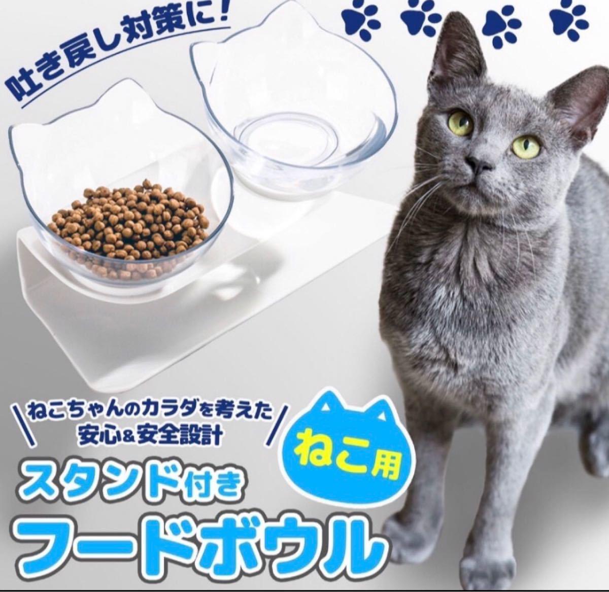 猫餌入れ 犬 フードボウル 餌入れ 猫 ペット 動物 透明 ペット餌入れ フード 餌 可愛い